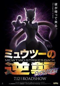 poster_mewtwo_colpisce_ancora_evoluzione_film_pokemontimes-it