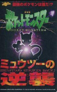 poster_mewtwo_primo_film_pokemontimes-it
