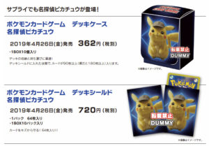 Detective-Pikachu-Deck-Box-Sleeves-GCC-PokemonTimes-it