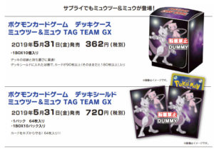 Miracle-Twins-Deck-Box-Sleeves-GCC-PokemonTimes-it