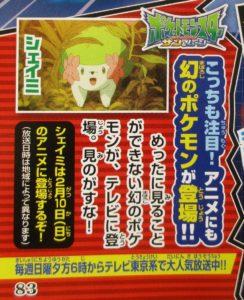 anticipazioni_episodio_108_serie_sole_luna_pokemontimes-it
