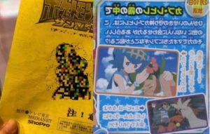 anticipazioni_rivista_episodio_108_img02_serie_sole_luna_pokemontimes-it