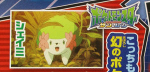 banner_rivista_anticipazioni_episodio_108_serie_sole_luna_pokemontimes-it