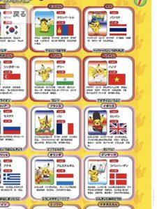pikachu_in_tutto_il_mondo_img06_curiosita_pokemontimes-it