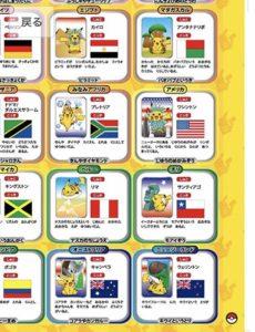 pikachu_in_tutto_il_mondo_img08_curiosita_pokemontimes-it