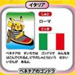 pikachu_in_tutto_il_mondo_italia_curiosita_pokemontimes-it