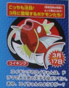 anticipazioni_episodio_113_serie_sole_luna_pokemontimes-it