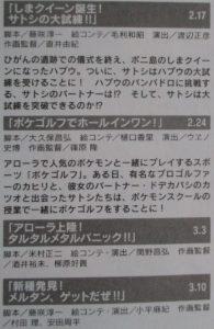 anticipazioni_guida_tv_episodio_112_serie_sole_luna_pokemontimes-it