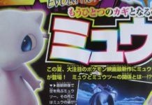 banner_corocoro_mew_pikachu_mewtwo_22_film_pokemontimes-it