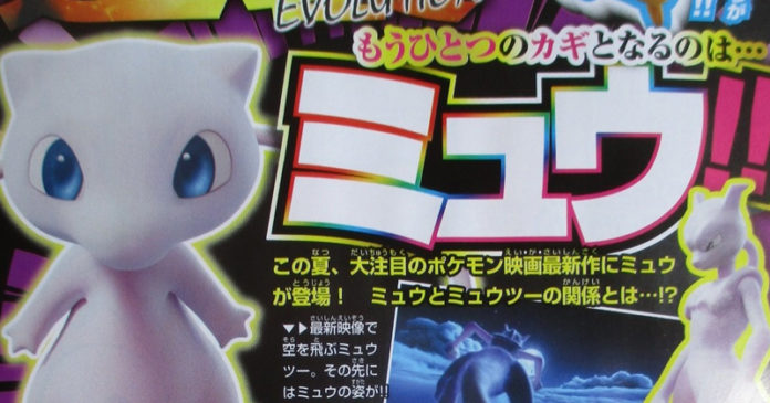 banner_corocoro_mew_pikachu_mewtwo_22_film_pokemontimes-it