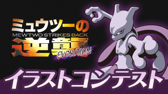 banner_nuovo_trailer_mewtwo_evolution_22_film_pokemontimes-it