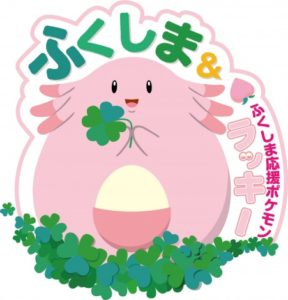 chansey_ambasciatore_fukushima_img01_eventi_pokemontimes-it