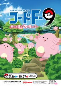 chansey_ambasciatore_fukushima_img02_eventi_pokemontimes-it