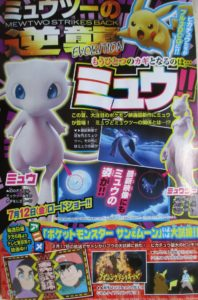 corocoro_mew_pikachu_mewtwo_22_film_pokemontimes-it