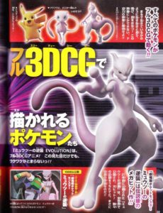 fan_magazine_img02_mewtwo_evolution_22_film_pokemontimes-it