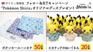 peluche_pikachu_camicie_giveaway_twitter_pokemontimes-it