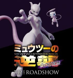 poster_modelli_3d_mew_mewtwo_film_pokemontimes-it