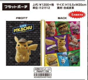 prodotti_detective_pikachu_jap_img01_gadget_pokemontimes-it