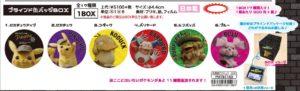 prodotti_detective_pikachu_jap_img02_gadget_pokemontimes-it