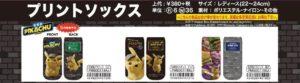 prodotti_detective_pikachu_jap_img04_gadget_pokemontimes-it