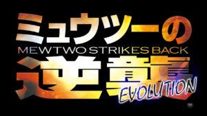 trailer_img20_mewtwo_evolution_22_film_pokemontimes-it