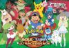 banner_artwork_ultraleggende_serie_sole_luna_pokemontimes-it