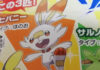 banner_corocoro_starters_spada_scudo_videogiochi_switch_pokemontimes-it