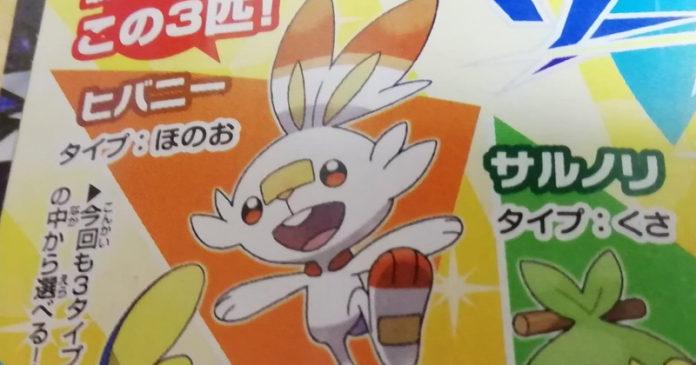 banner_corocoro_starters_spada_scudo_videogiochi_switch_pokemontimes-it