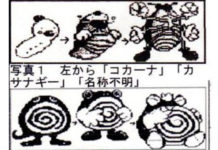 banner_design_originali_beedrill_poliwrath_beta_pokemontimes-it