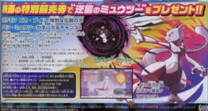 corocoro_distribuzione_mewtwo_lets_go_pikachu_eevee_switch_pokemontimes-it