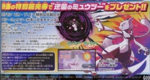 corocoro_distribuzione_mewtwo_lets_go_pikachu_eevee_switch_pokemontimes-it