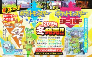 corocoro_novita_spada_scudo_videogiochi_switch_pokemontimes-it