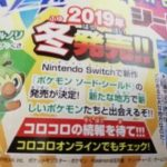 corocoro_spada_scudo_videogiochi_switch_pokemontimes-it