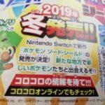 corocoro_spada_scudo_videogiochi_switch_pokemontimes-it
