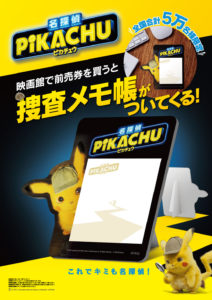 gadget_blocco_note_detective_pikachu_film_pokemontimes-it