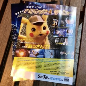 ponta_card_img03_detective_pikachu_film_pokemontimes-it
