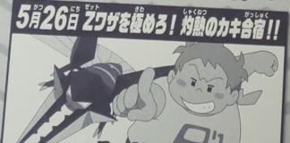 anticipazioni_episodio_123_serie_sole_luna_pokemontimes-it