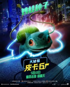 bulbasaur_poster_cina_detective_pikachu_film_pokemontimes-it