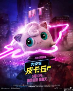 jigglypuff_poster_cina_detective_pikachu_film_pokemontimes-it