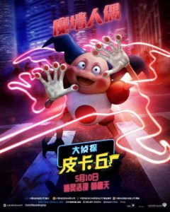 mrmime_poster_cina_detective_pikachu_film_pokemontimes-it