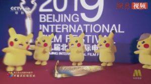 pikachu_parade_img01_beijing_international_film_pokemontimes-it