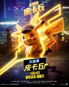 pikachu_poster_cina_detective_pikachu_film_pokemontimes-it