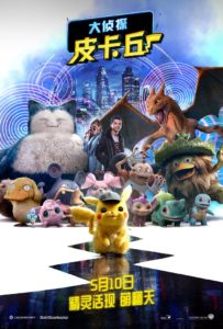 poster_china_detective_pikachu_film_pokemontimes-it