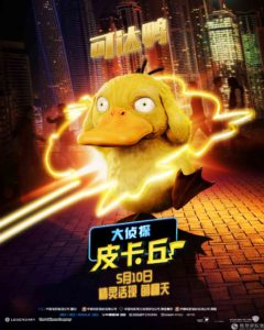 psyduck_poster_cina_detective_pikachu_film_pokemontimes-it