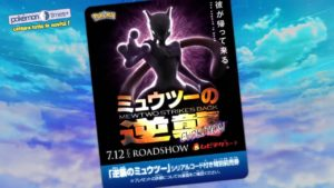 trailer2_mewtwo_evolution_img17_film_pokemontimes-it
