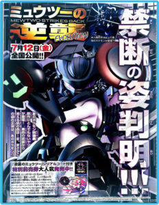 armored_mewtwo_img01_corocoro_pokemontimes-it