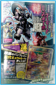 armored_mewtwo_img02_corocoro_pokemontimes-it