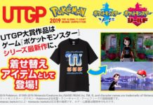 banner_uniqlo_contest_magliette_personalizzazione_spada_scudo_compatibilita_switch_pokemontimes-it