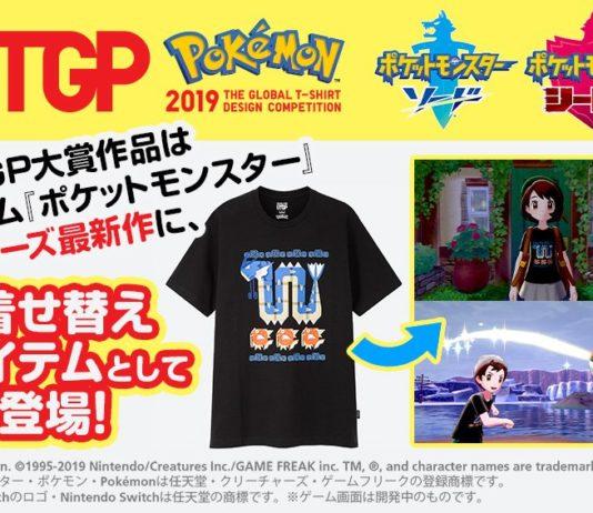 banner_uniqlo_contest_magliette_personalizzazione_spada_scudo_compatibilita_switch_pokemontimes-it
