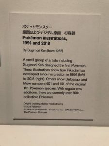 citi_exhibition_manga_img01_eventi_pokemontimes-it